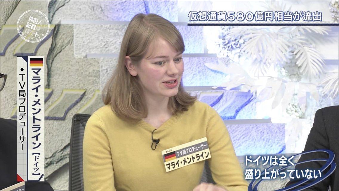 マライ・メントライン@職業はド...