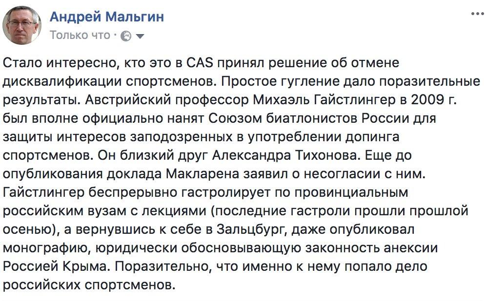 Спортивний арбітражний суд зняв із відсторонених російських спортсменів заборону їхати на Олімпіаду, МОК вимагає пояснень - Цензор.НЕТ 4333