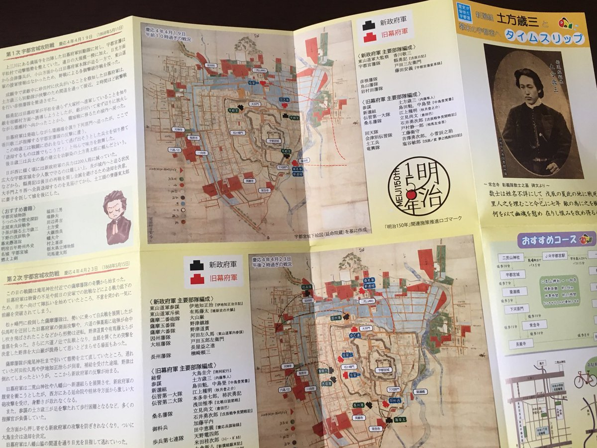 宇都宮新選組同好会の方より、宇都宮新選組史跡を歩くのに、とっても優秀なパンフレットをお贈り頂きました。レストランも載っているガイド地図、宇都宮城攻防戦の事も詳しく解説された古地図、散策おすすめコースなど、役立つ情報満載です✨🌟✨