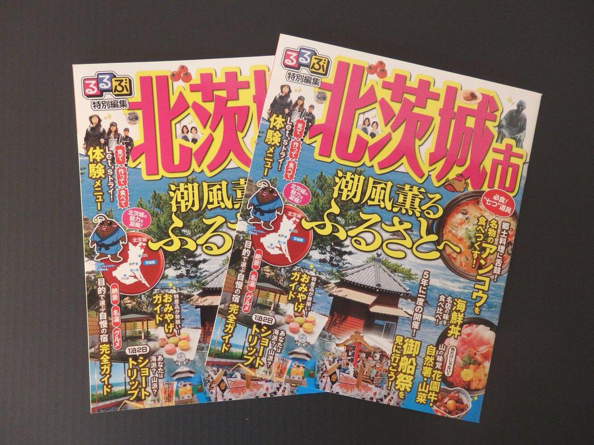 【るるぶ北茨城】  北茨城市内の魅力がぎっしり詰まった1冊です!もちろん、あんこうの宿まるみつ旅館も載ってますよ(о´∀`о)