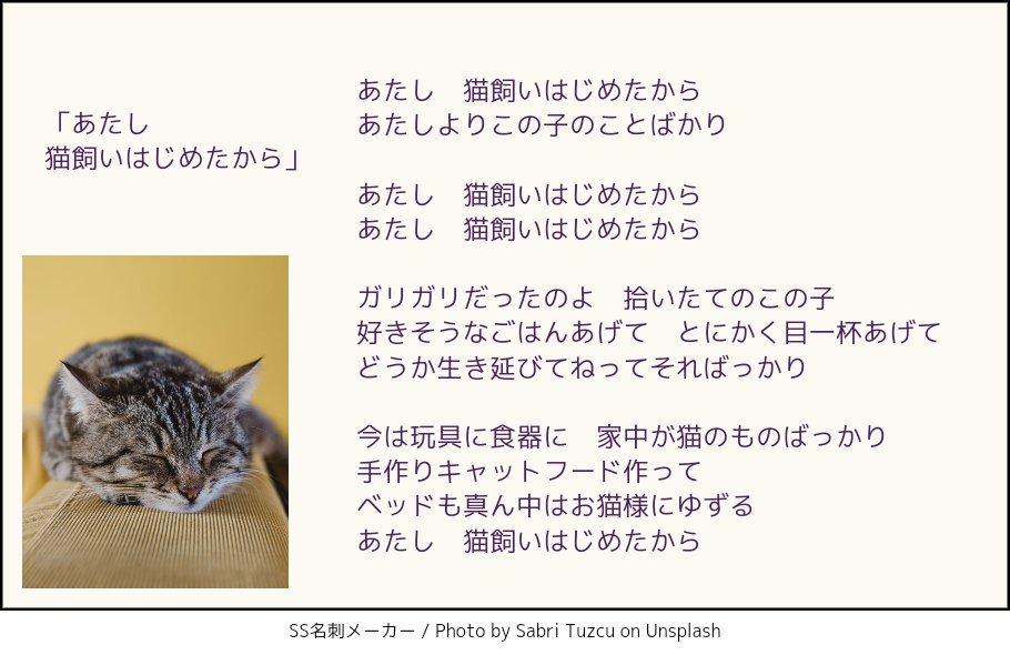 全ての猫好きに捧ぐ替え歌w「あたし猫飼いはじめたから」が良曲すぎるwww