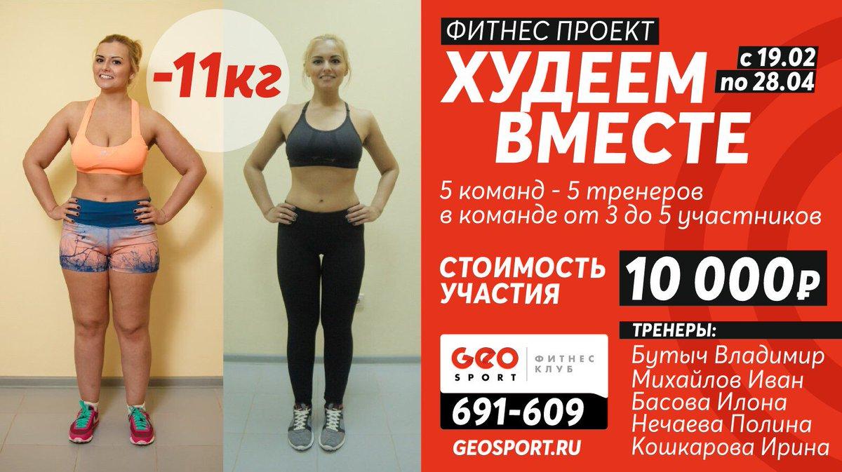 Фитнес проекты по похудению в москве
