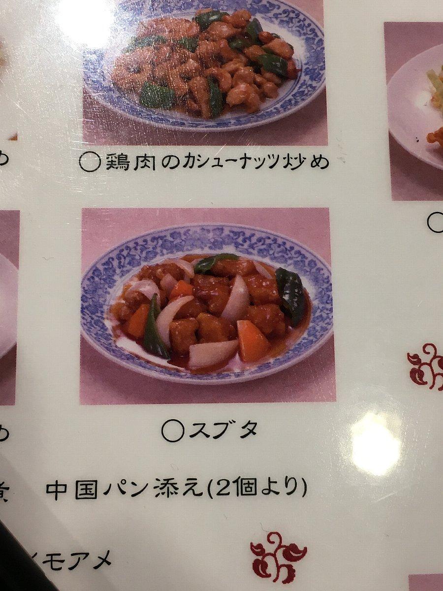 某中華料理店のメニュー。心が汚れてるから◯が伏せ字に見えてしまった。