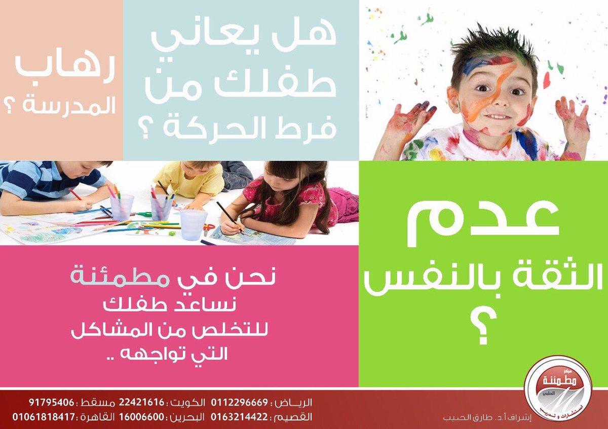 مطمئنة إدارة الوقت الدكتور طارق الحبيب 26 02 2014