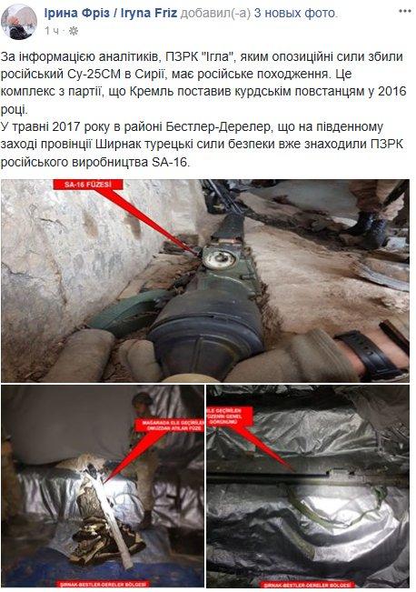 Сирийский вертолет сбросил бомбу с хлором на город Серакаб, возле которого ранее сбили российский самолет - Цензор.НЕТ 8084