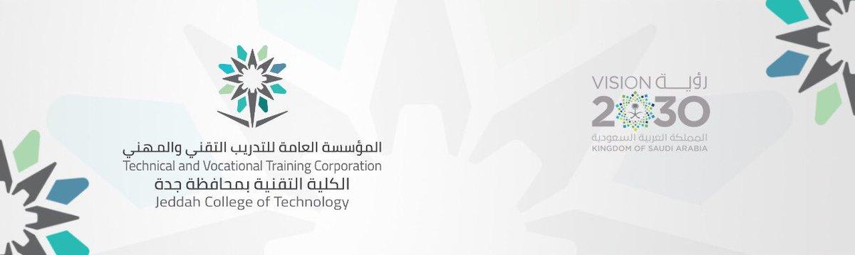 شعار الكلية التقنية بجدة
