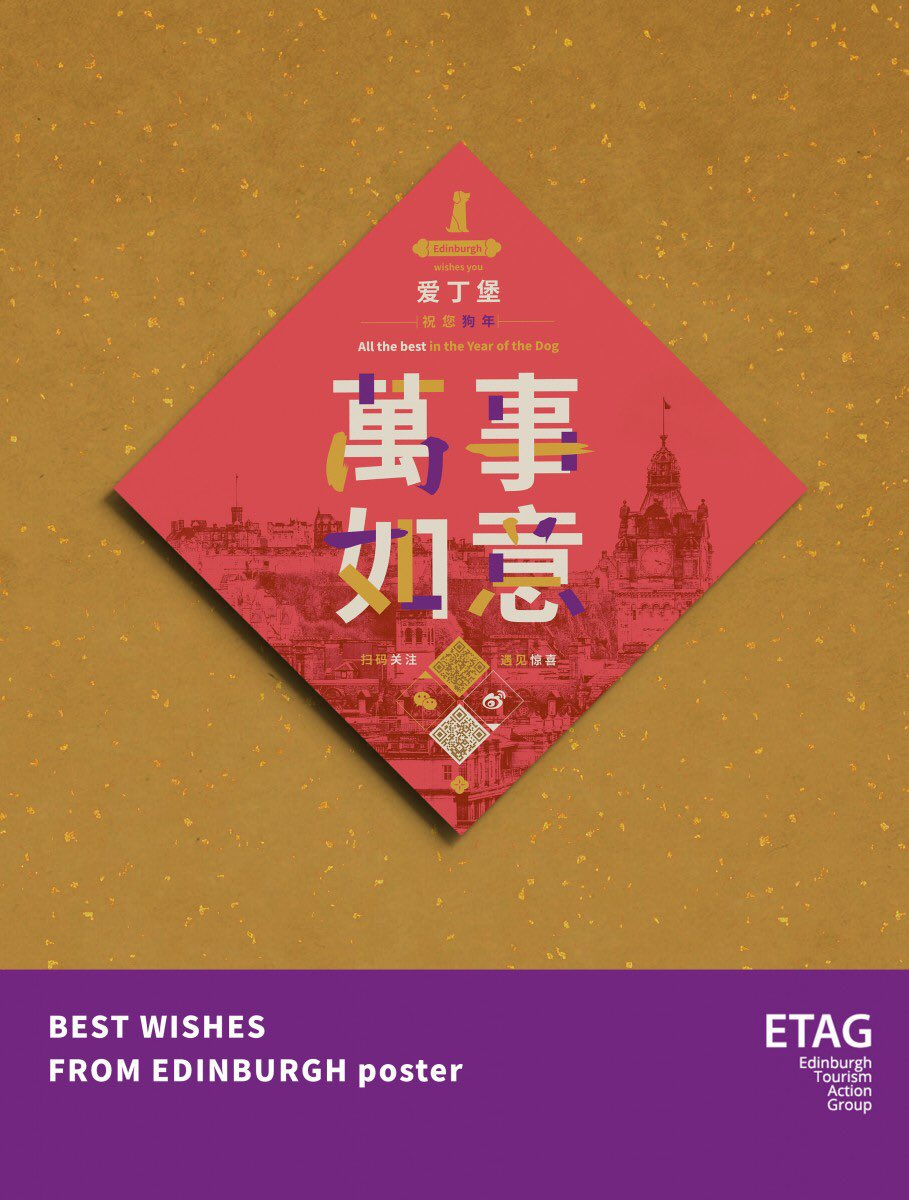 Etag On Twitter 2018 Edinburgh Chinese New Year Posters For You To
