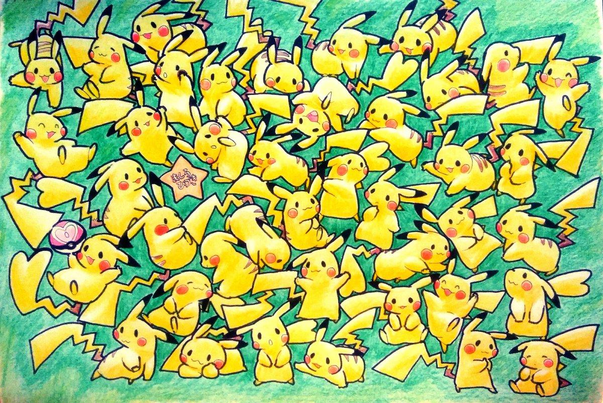 ましろ ひづき 絵描き در توییتر ピカチュウのもり ピカチュウの日