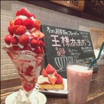 イチゴ好き必見! イチゴたっぷりのKINGパフェがすごい!!