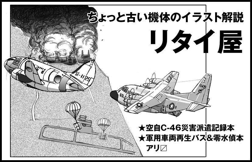 3/18(日)板橋で開催される「東京とびもの学会2018」参加申込も完了! 穏やかな環境で和やかに進行する即売会ですので、航空宇宙関連にご興味おありの方は是非(´ω`)