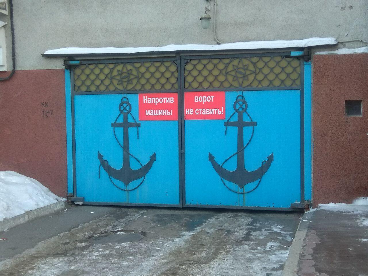 Надписью пацаны, машины у ворот не ставить смешные картинки