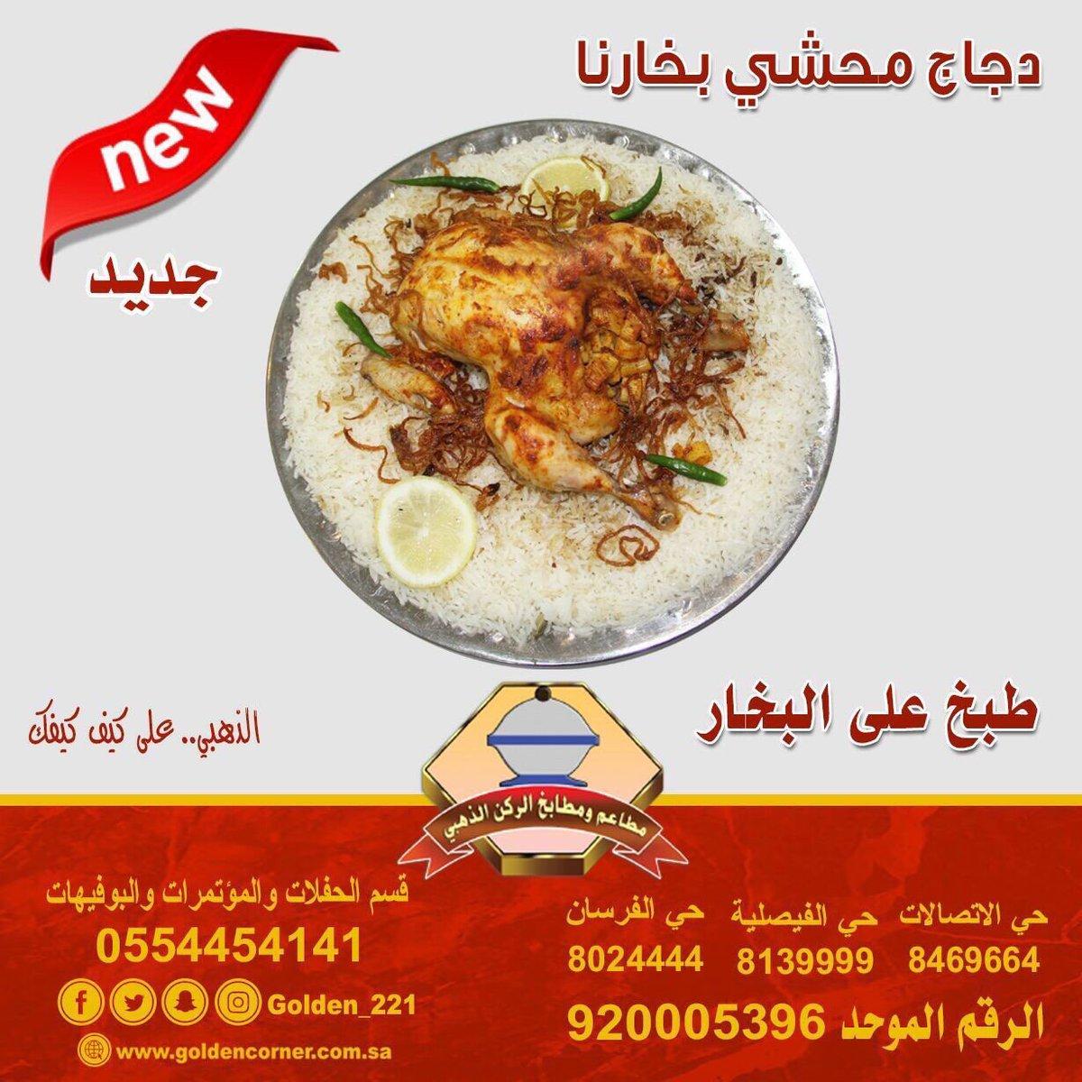 مطاعم الركن الذهبي On Twitter جديد دجاج محشي بخارنا على كيف كيفك السعودية الدمام الخبر مطاعم الركن الذهبي الذهبي على كيف كيفك الرقم الموحد 920005396 Https T Co 8hekppi4sq