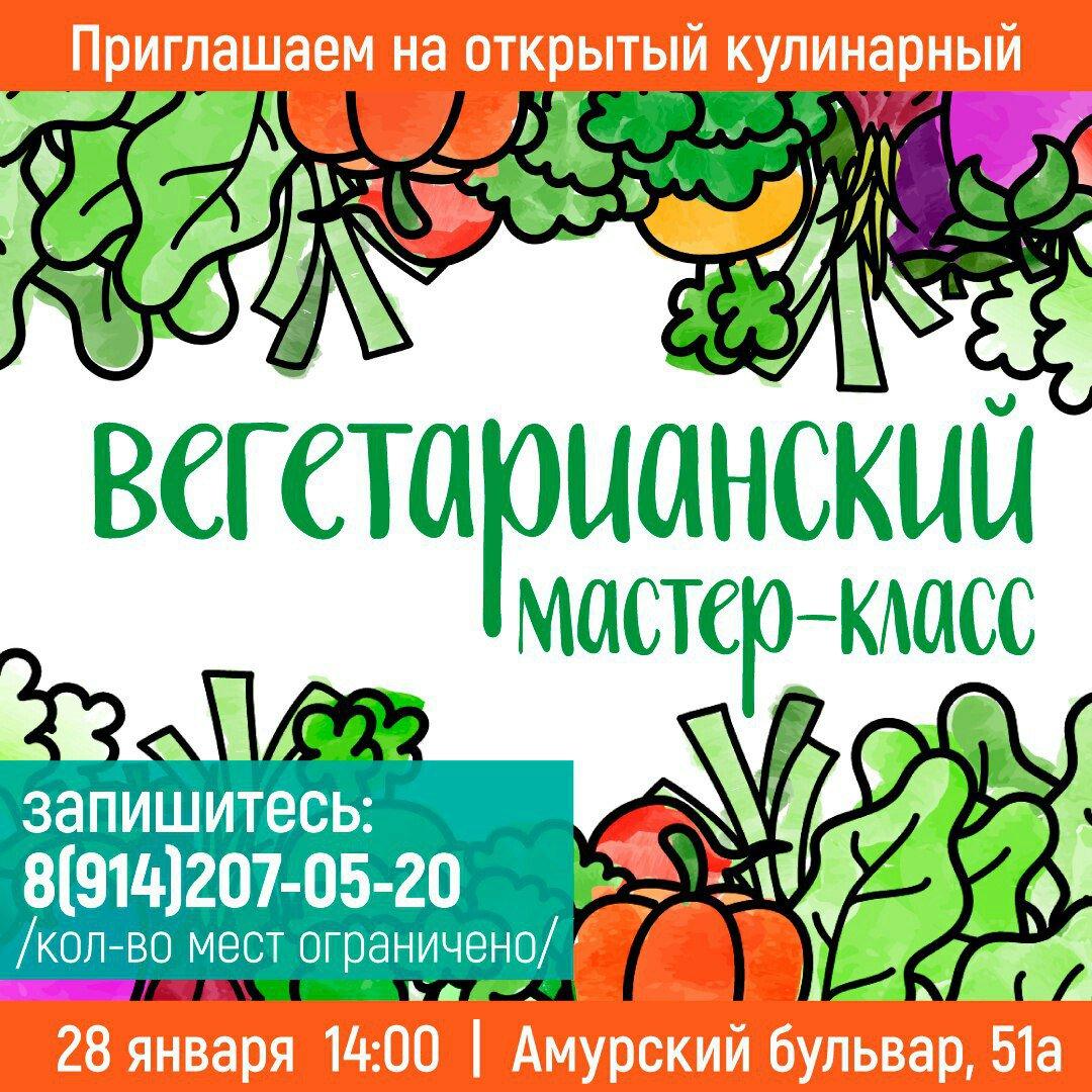 Вегетарианские кулинарные курсы в москве