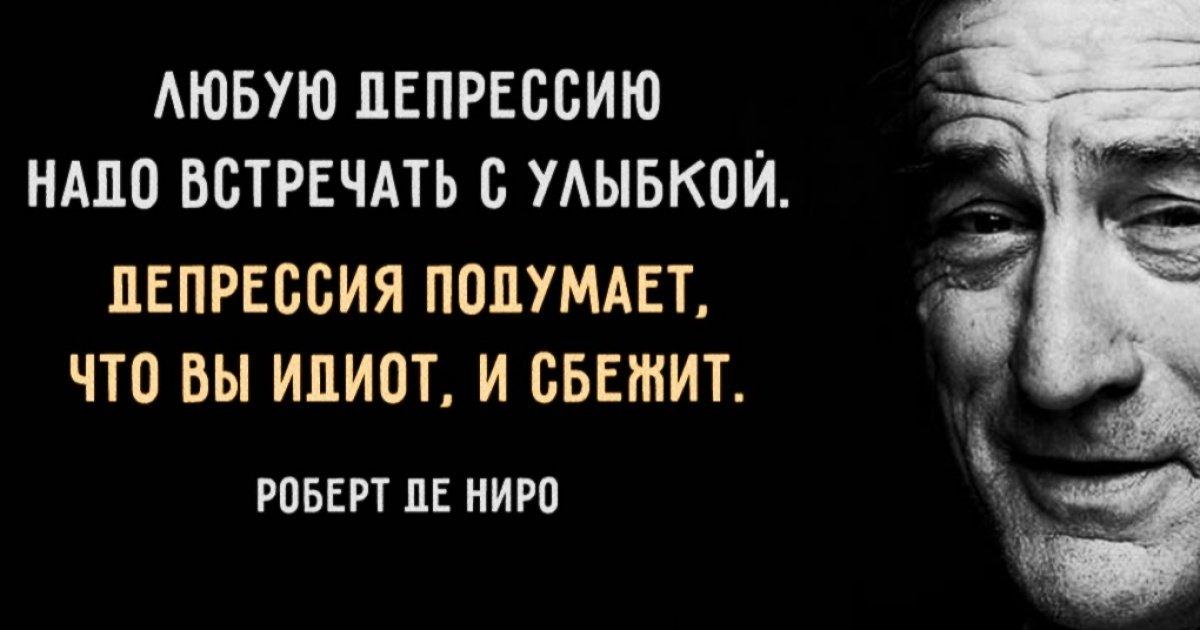 нужно делать, цитаты роберта де ниро в картинках что физически ященко