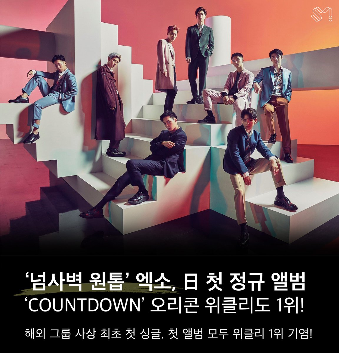 #EXO takes No.1 on Oricon's Weekly Album Chart with their first Japanese Album '#COUNTDOWN'  First international group to have their first single and full album in Japan reach No.1 weekly!  @weareoneEXO