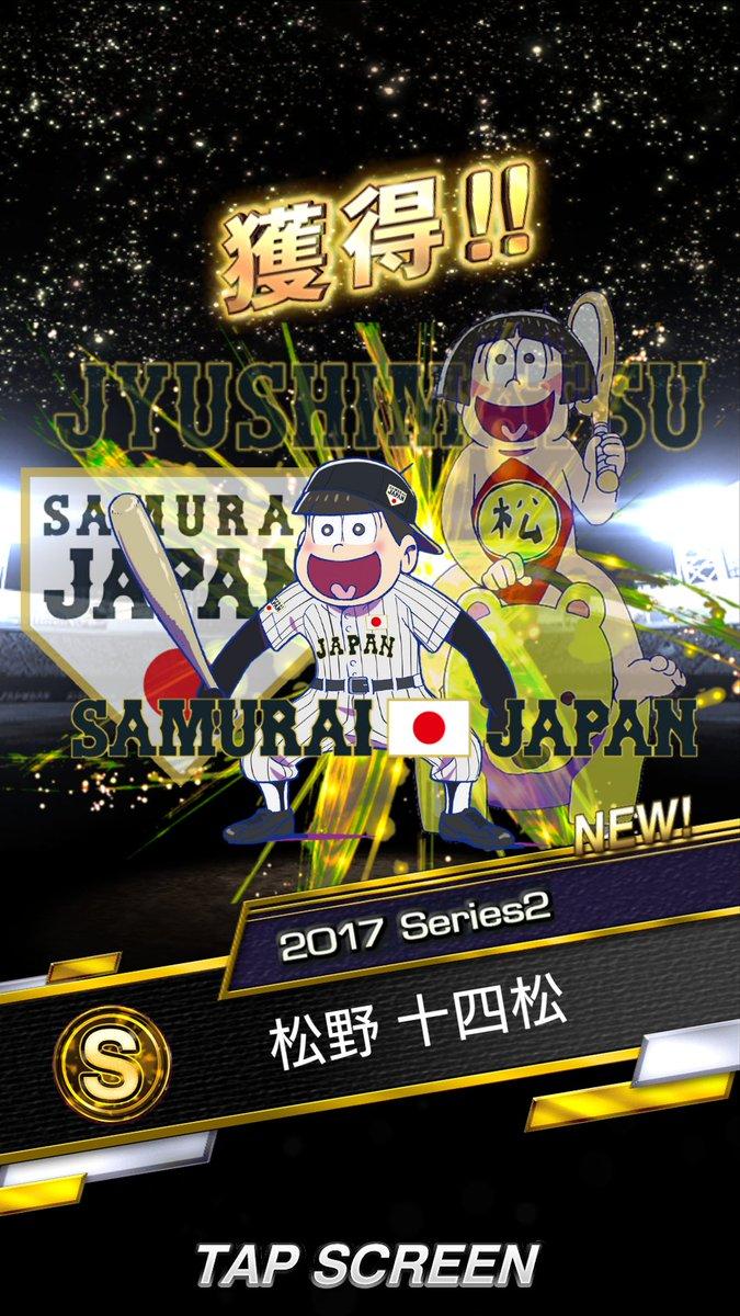 侍 ジャパン a プロスピ