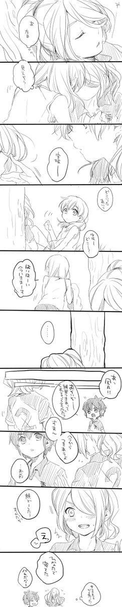 ひなたぬき(風宮)
