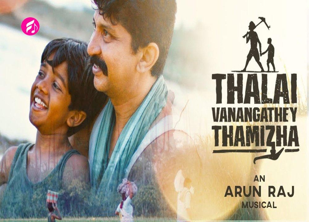 "Friends Tamil MP3 on Twitter: ""#ThalaiVanangatheThamizha Album Song..Listen  & Download @ https://t.co/nYM5LocC4Y… """
