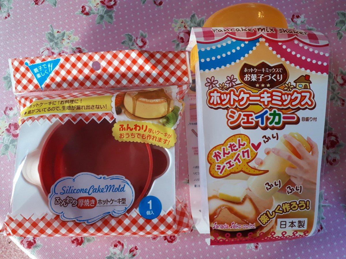 test ツイッターメディア - 100円ショップセリアのホットケーキミックスシェーカーとふんわり厚焼きホットケーキ型を使ってホットケーキを焼いてみました??  ふんわり美味しいホットケーキが焼けました\(^o^)/  ホットケーキ型は目玉焼き作るのにも使えそう(=^ェ^=)  #セリア #100円だからいろいろ試せる #美味しかった♪ https://t.co/TV74G1rczr