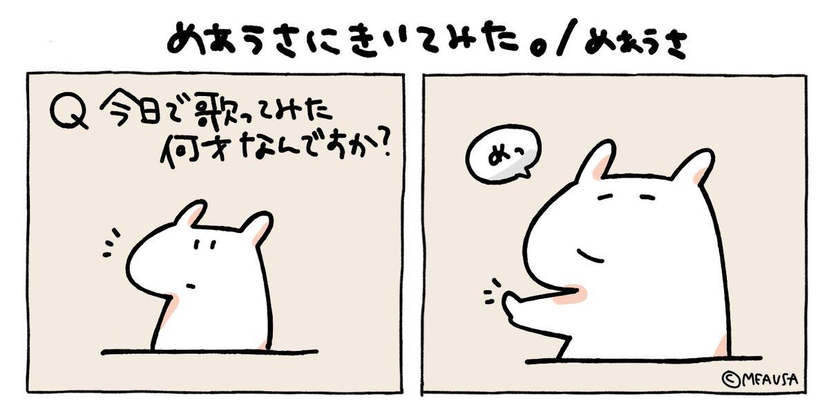 めありーはねむい - Twitter