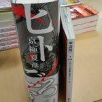 流石の極厚・・・! 京極夏彦先生の新作本の厚さが武器になるレベルでヤバイ!