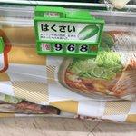 過去最高新記録?スーパーに並ぶ白菜の金額が恐ろしいことになってる