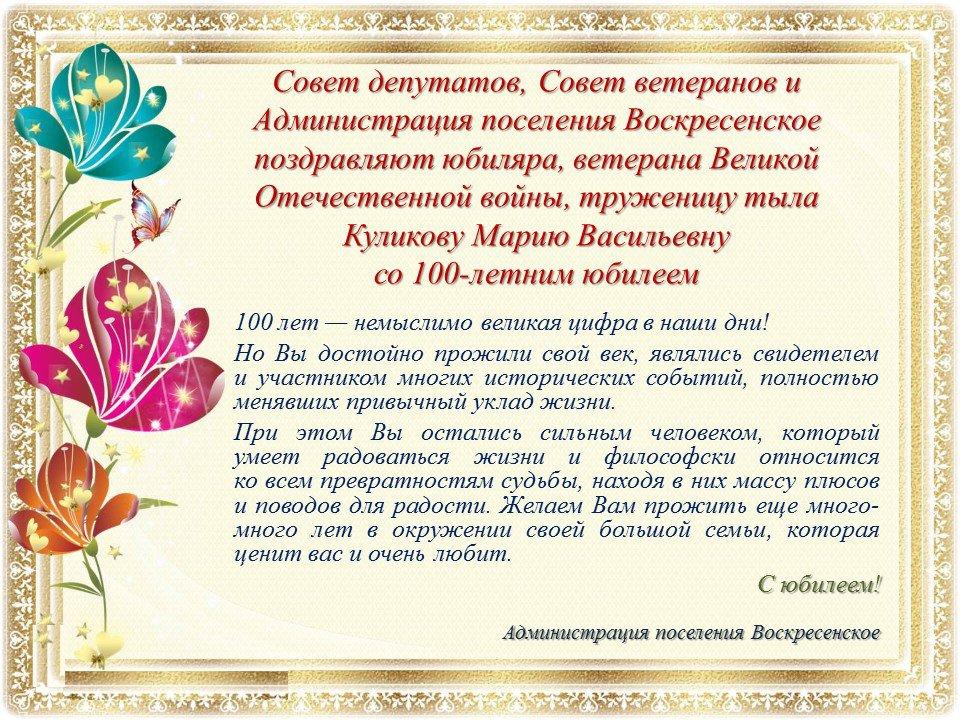 стихи к столетию со дня рождения