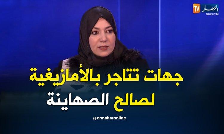 #الجزائر #Algerie #نعيمة_صالحي.. جهات تتاجر #بالأمازيغية لصالح الصهاينة https://goo.gl/JhDgnJ