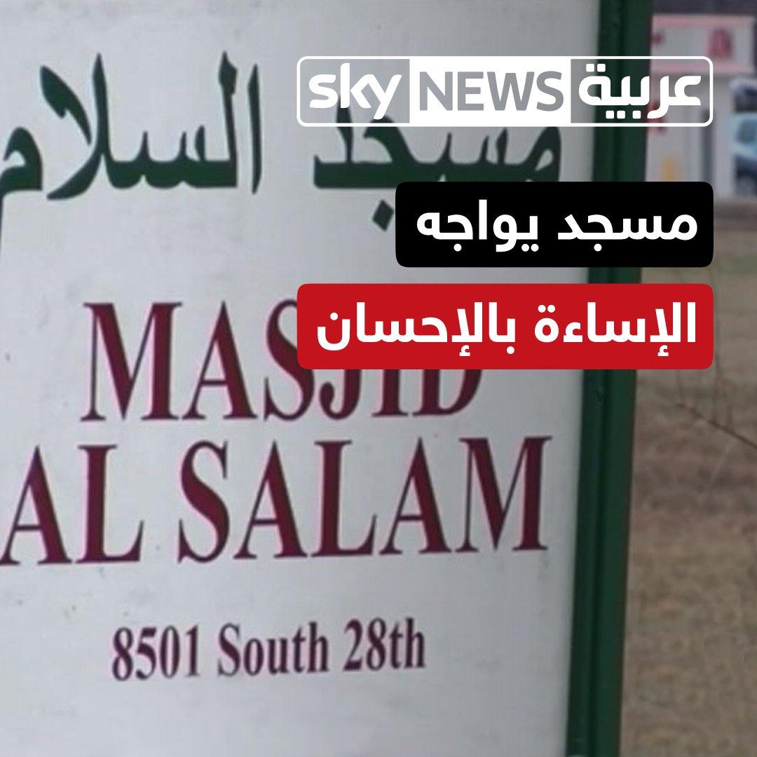 مسجد أميركي يواجه الإساءة بالإحسان #شاهد...