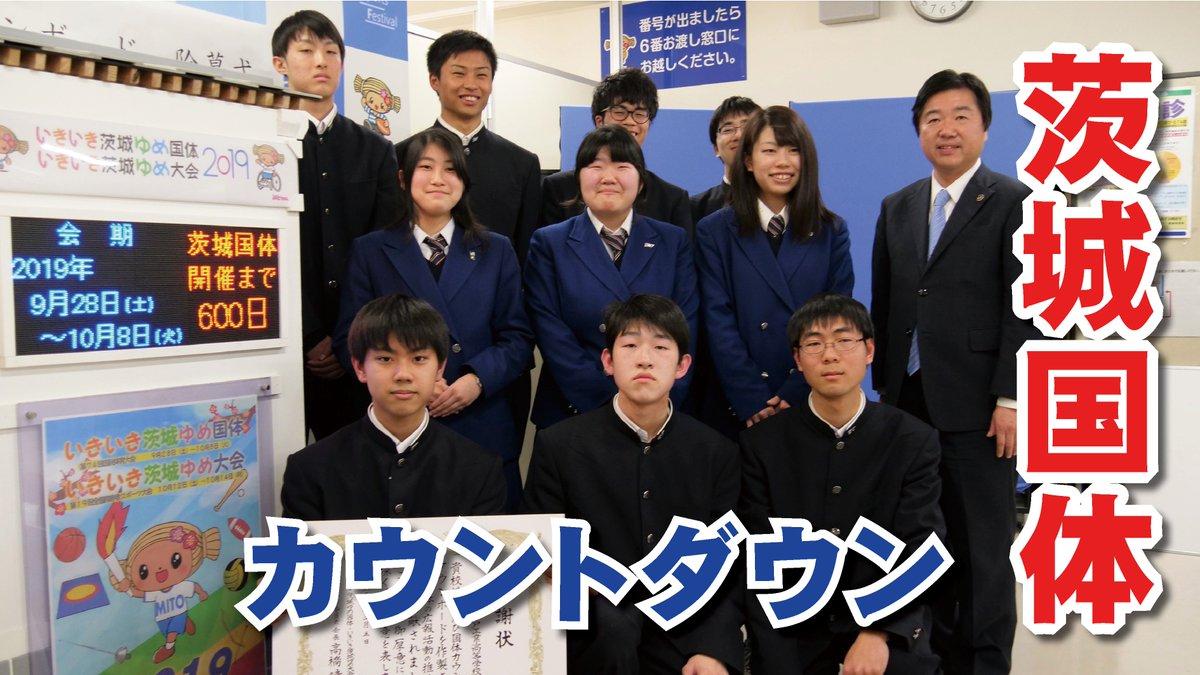 #茨城国体 の開催まで600日となる2月5日に、国体カウントダウンボードの除幕式を行いました!このボードは、茨城県立水戸工業高等学校の皆さんのご協力のもと制作しました。#水戸 市役所三の丸臨時庁舎に設置しておりますので、ぜひお越しください! ※動画→youtu.be/Nr_8QBZ-alk @kokutai_mito