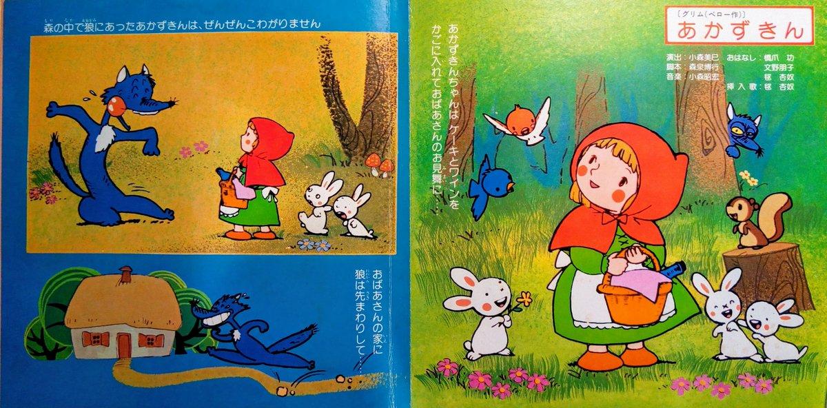 ずきん お話 赤 ちゃん 童話『赤ずきんちゃん』のもとになった話(民話?)は、本か何かに残って