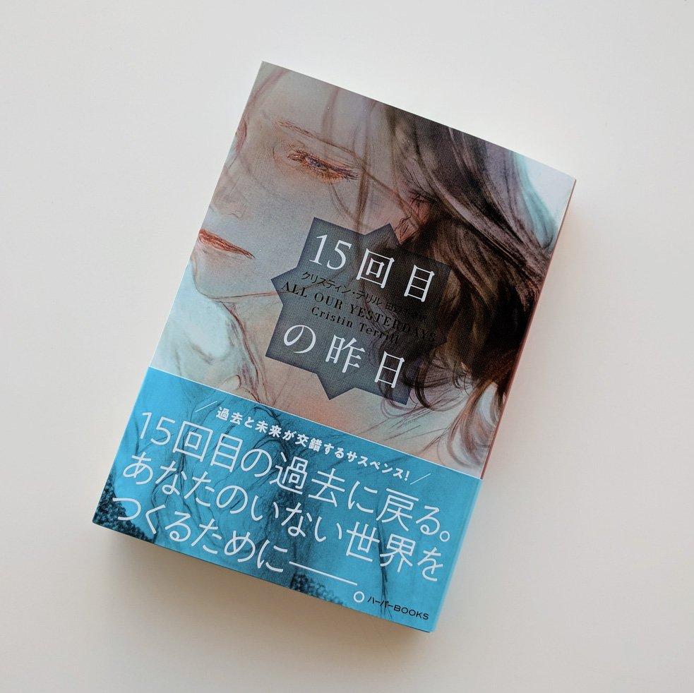 """ハーパーBOOKS on Twitter: """"【..."""