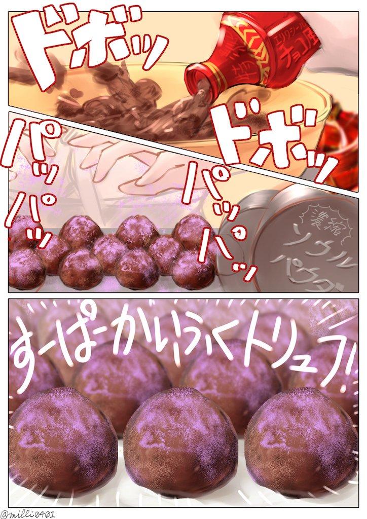 闇バレンタイン古戦場なので 闇ジータちゃんがとっておきのチョコをくれました(カオ...