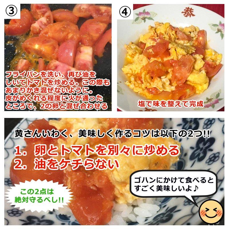 【#1分で読む人気記事】 『現地日本人にも超絶愛されているのに、なぜかイマイチ日本でメジャーでない中国料理』のひとつ「西紅柿炒鶏蛋」の作り方を紹介するぞ!