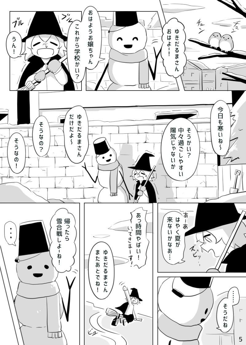 0℃の魔法 ②