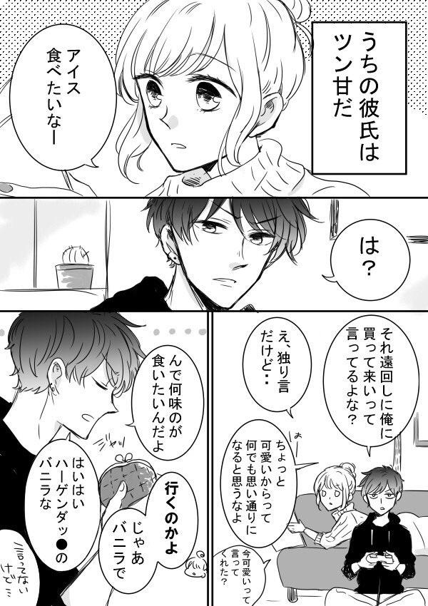 【創作】ツン甘な彼氏