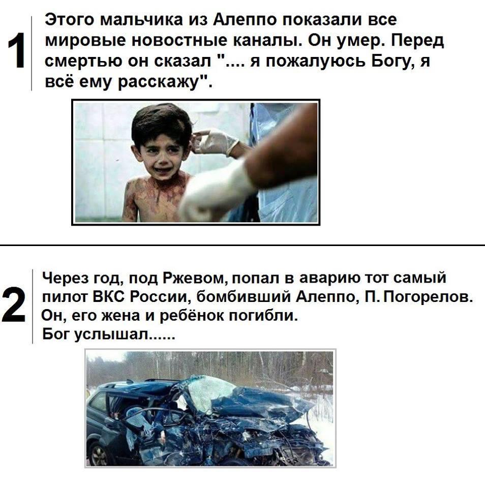 Росія завдала авіаударів по населених пунктах у Сирії: 6 мирних жителів загинуло, ще 39 - поранено - Цензор.НЕТ 2761