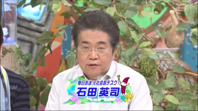 石田英司の愛人ハワイ接待(謝罪...