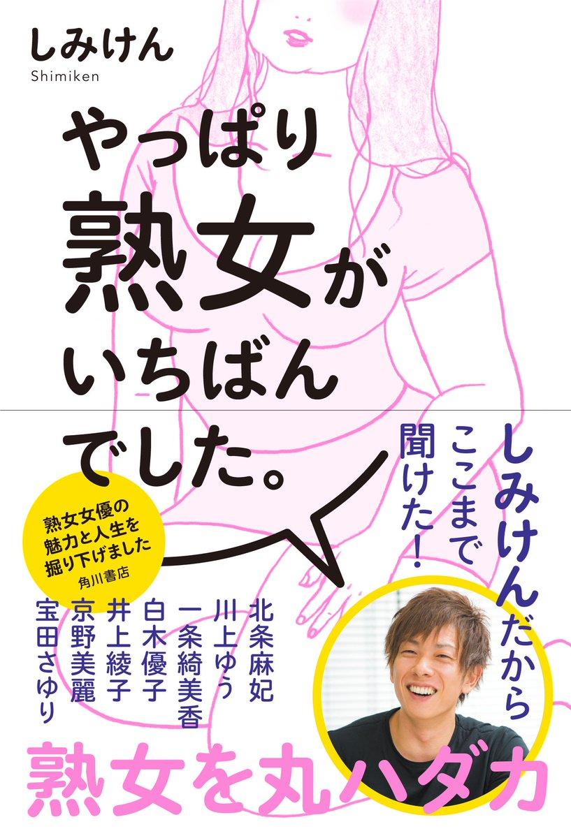 アタッカーズ アダルト女優 2017年      白木優子