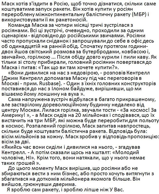 """Український літак АН-124 """"Руслан"""" допоміг SpaceX у запуску Falcon Heavy, - посольство України в США - Цензор.НЕТ 1378"""