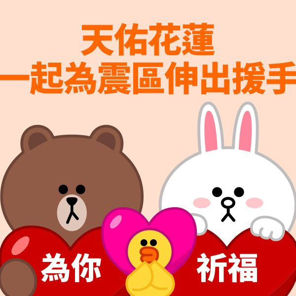 台湾LINE、LINE Payで義援金を募集開始 https://t.co/XwXXg7ZmAN #LINE