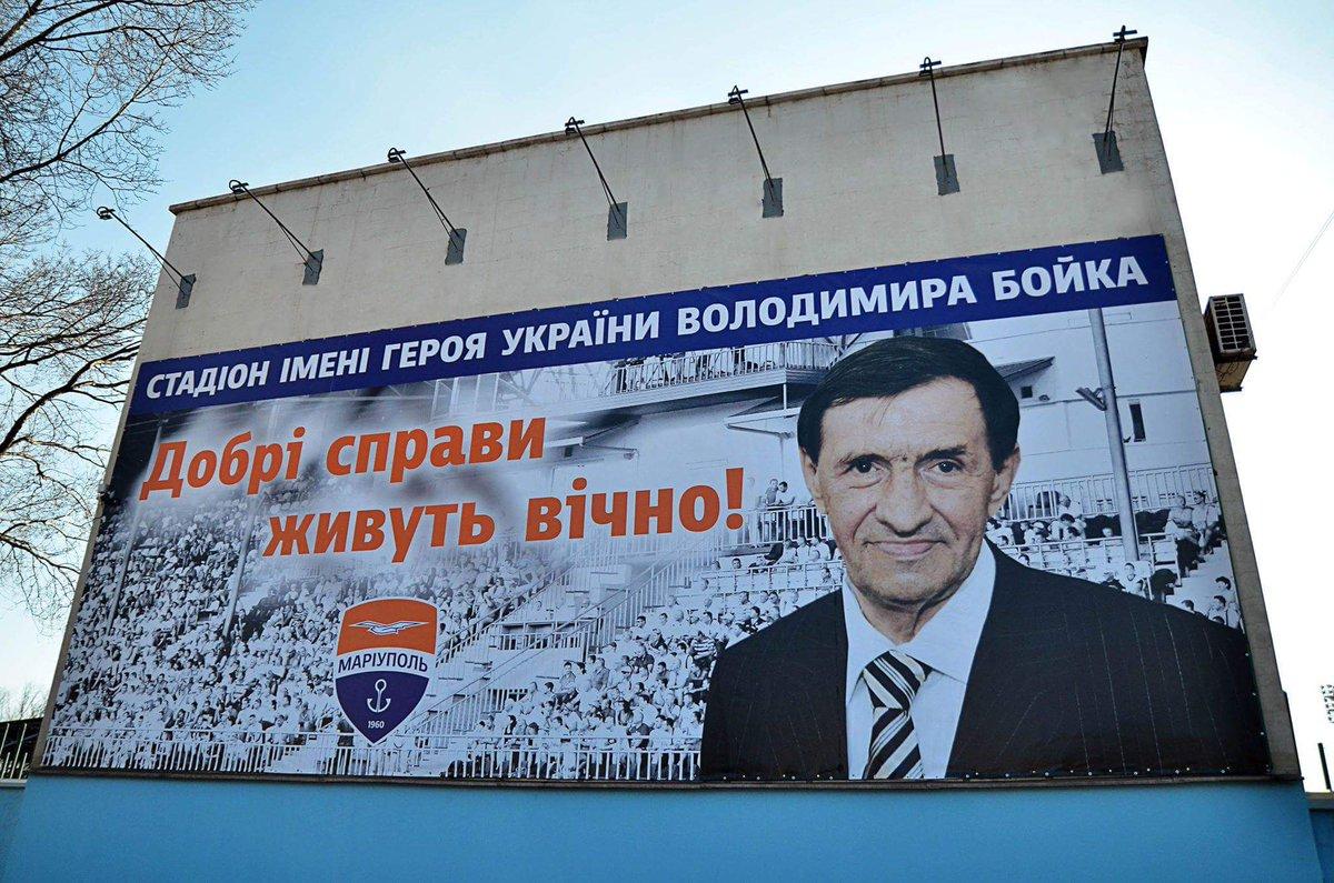 Стадион Мариуполя будет носить имя Владимира Бойко