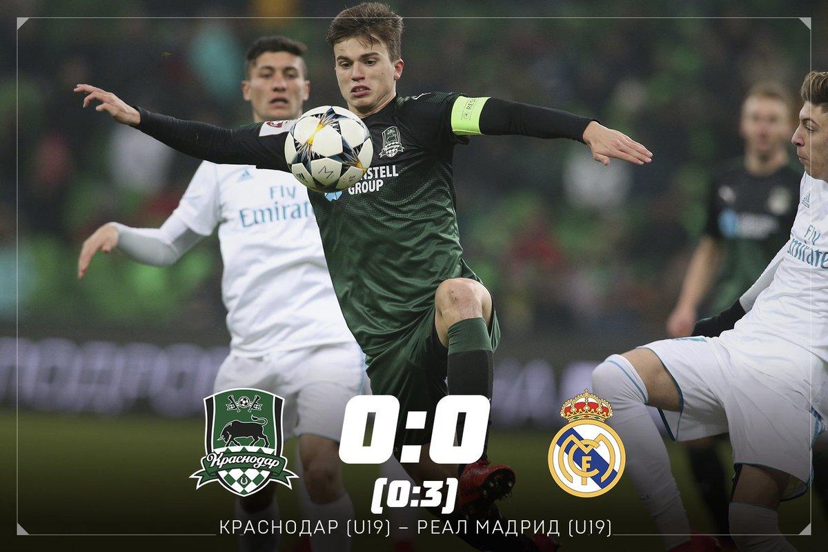 Реал лишь в серии пенальти прошел Краснодар в Юношеской лиге УЕФА