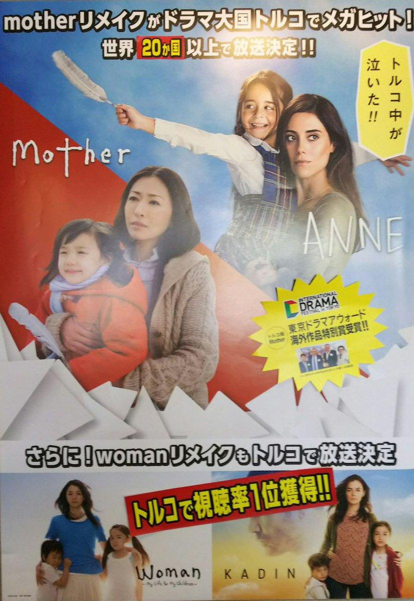 ドラマ マザー トルコ