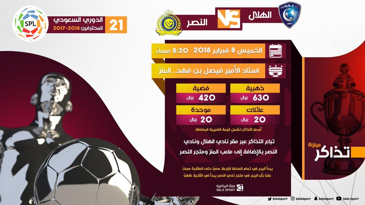 مباراة الهلال والنصر الخميس 8-2-2018 ديربي الرياض من الدوري السعودي والقنوات الناقلة مباشر والمعلقين 4 8/2/2018 - 5:36 م