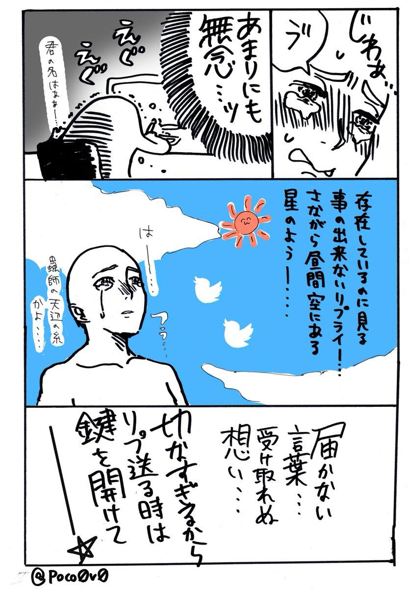 鍵 の 仕方 垢 Twitter