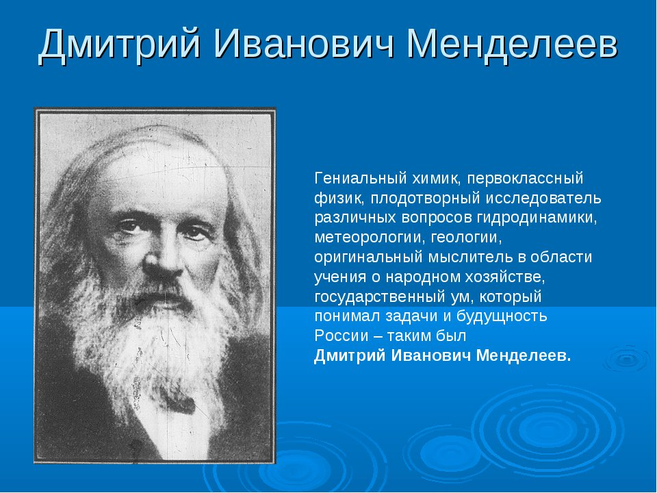 a biography of dmitri mendeleev a russian scholar Dmitri mendeleev (1834-1907), russian chemist biography, photos and quotes of dmitri mendeleev as a 21-year-old, in 1855, his textbook called organic chemistry had won the domidov prize, making dmitri mendeleev a major leader in the world of russian chemical education.