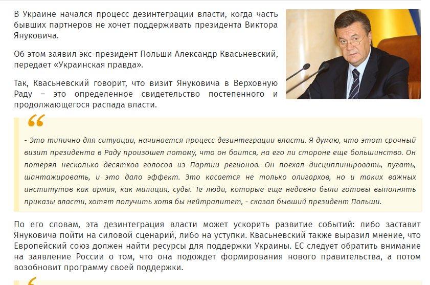 По завершенні суду над Януковичем за держзраду буде наступний процес - щодо того, хто віддав злочинний наказ стріляти по Майдану, - Луценко - Цензор.НЕТ 5466