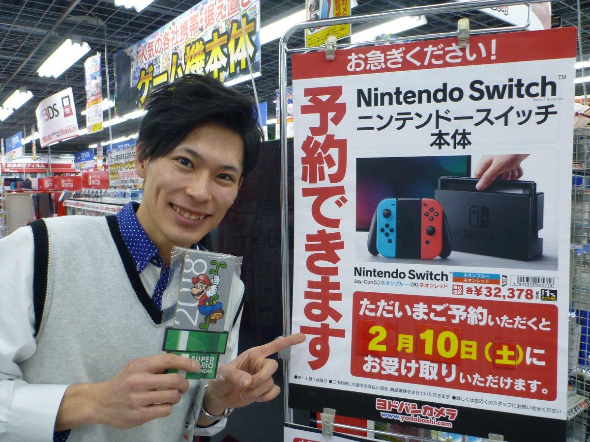 ヨドバシカメラ 予約 switch