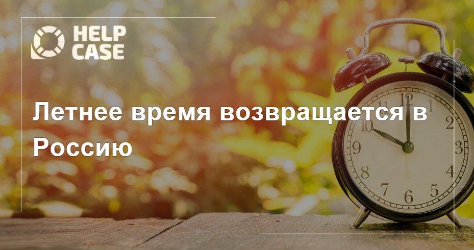 Когда переводят часы россия 2020